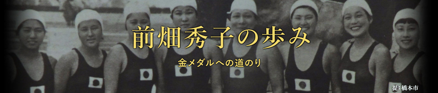 前畑秀子の画像 p1_1