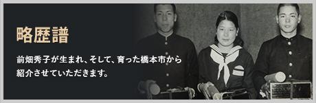 前畑秀子の画像 p1_10